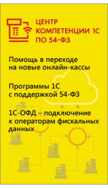 Центр компетенции 1С по 54 ФЗ